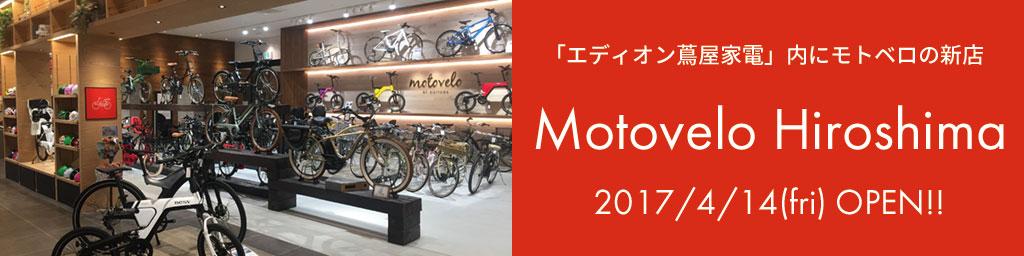 モトベロ広島 2017年4月14日(金)オープン!