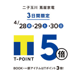 T-POINT5倍_news