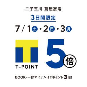 TPOINT5倍news