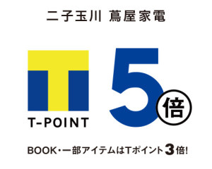 T-POINT5倍セールのご案内12/22~12/25