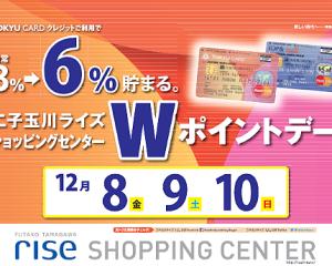TOKYUポイントWポイントセール開催!!(12/08~12/10)