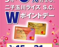 TOKYUポイントWポイントセール開催!!(3/15~3/21)