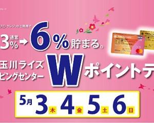 TOKYUポイントWポイントセール開催!!(5/03~5/06)