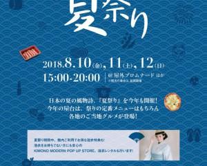 【Tポイント10倍】湘南T-SITE 夏祭り