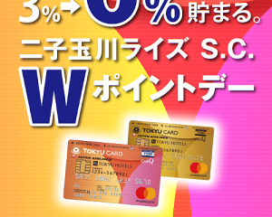 TOKYUポイントWポイントセール開催!!(12/7~12/09)