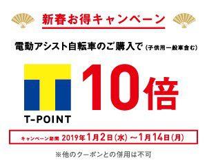 【新春】 期間限定 Tポイント10倍 付与キャンペーン実施のお知らせ