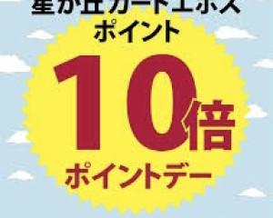 【モトベロ星が丘・モトベロ星が丘e-bike store】期間限定 「エポスポイント10倍DAYS」開催のお知らせ!
