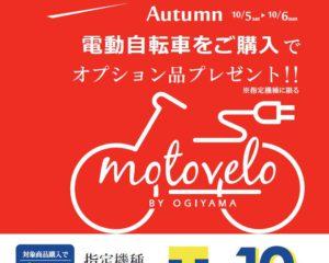 【モトベロ広島】期間限定 オータム劇場で Tポイント10倍!