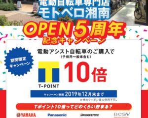 【モトベロ湘南】オープン5周年記念キャンペーン