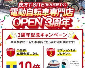 【モトベロ枚方】オープン3周年記念キャンペーン