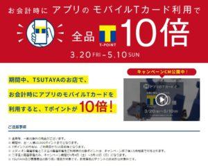 【モトベロ広島】お会計時にアプリのモバイルTカード利用で全品10倍!