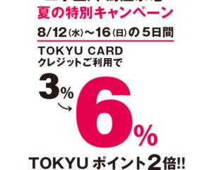 【期間限定ポイント倍付!】TOKYU CARD Wポイントデー開催のお知らせ ~モトベロ二子玉川~