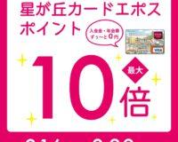 【モトベロ星が丘】エポスポイント10倍DAY開催のお知らせ!