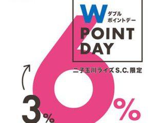 【 モトベロ二子玉川】期間限定ポイント倍付!TOKYU CARD Wポイントデー開催のお知らせ