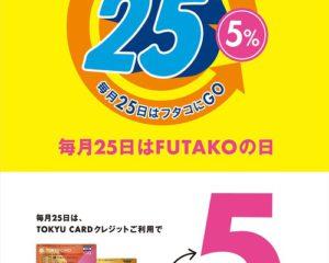 【TOKYUポイント5%】10月25日はフタコの日!