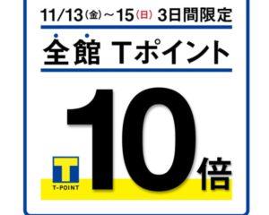 【モトベロ枚方】11/13~15の期間限定「Tポイント10倍」&「E-BIKE試乗会」開催のおしらせ
