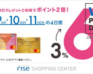 【モトベロ二子玉川】期間限定ポイント倍付!TOKYU CARD Wポイントデー開催のお知らせ