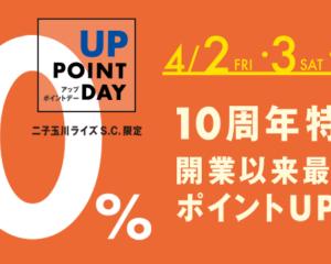 【モトベロ二子玉川】「TOKYUポイント10%」キャンペーン開催のお知らせ ~二子玉川ライズ S.C. 開業10周年特別企画~