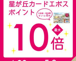 【モトベロ星が丘・e-bike store】期間限定 「エポスポイント10倍」開催のお知らせ!