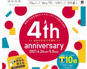 【モトベロ広島】オープン4周年記念キャンペーン