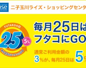 【TOKYUポイント5%】4月25日はフタコの日!