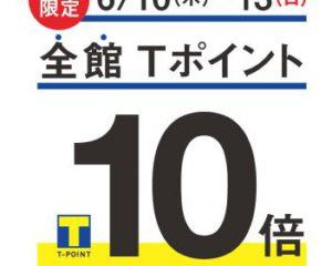 【モトベロ枚方】6月10日(木)~13日(日)の期間限定「Tポイント10倍」!!